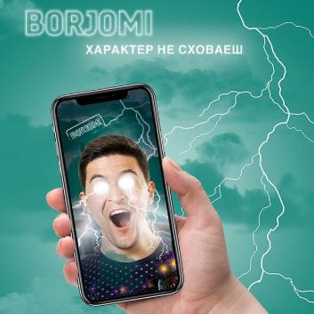 Маска Borjomi