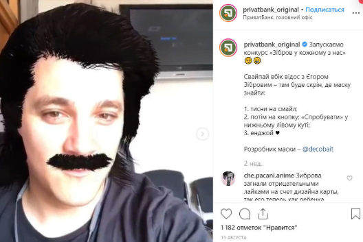 Маска Павла Зіброва