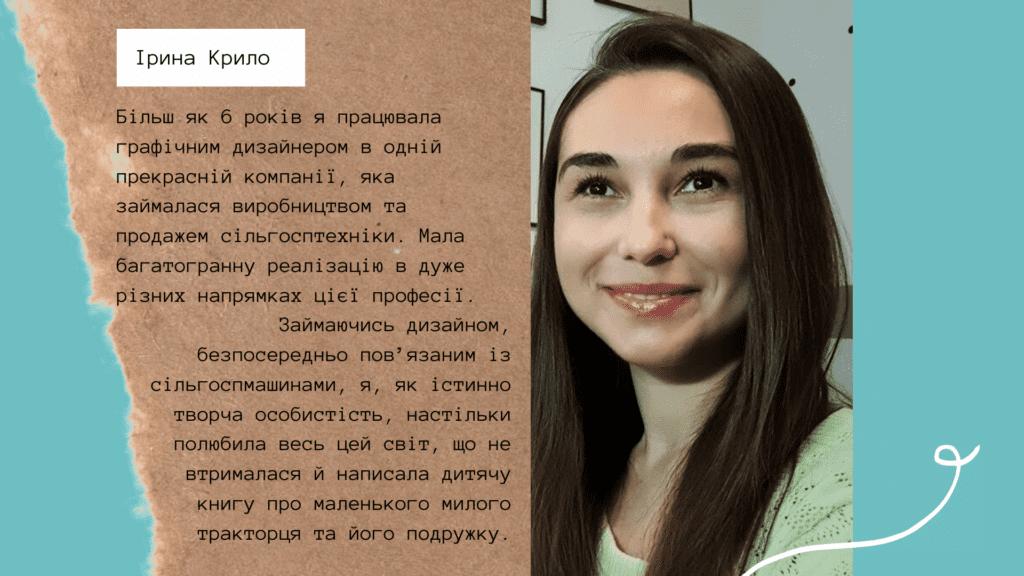 Patreon Ірина Крило