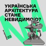 Українська архітектура стане невидимою?