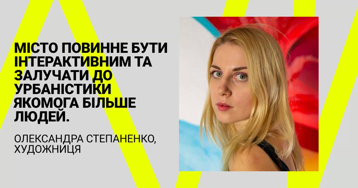 Олександра Степаненко