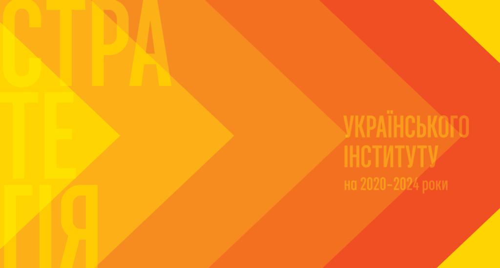 Стратегія Українського Інституту
