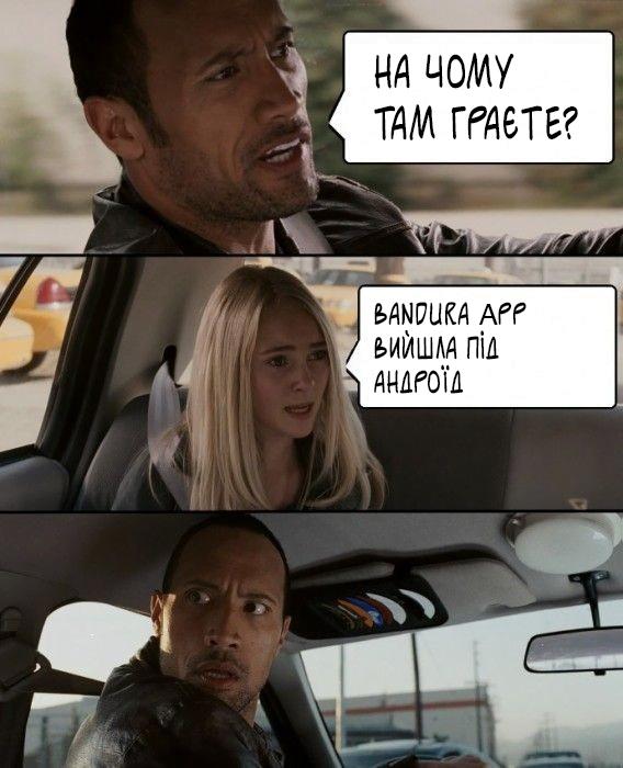 Мем із фейсбук сторінки Bandura app