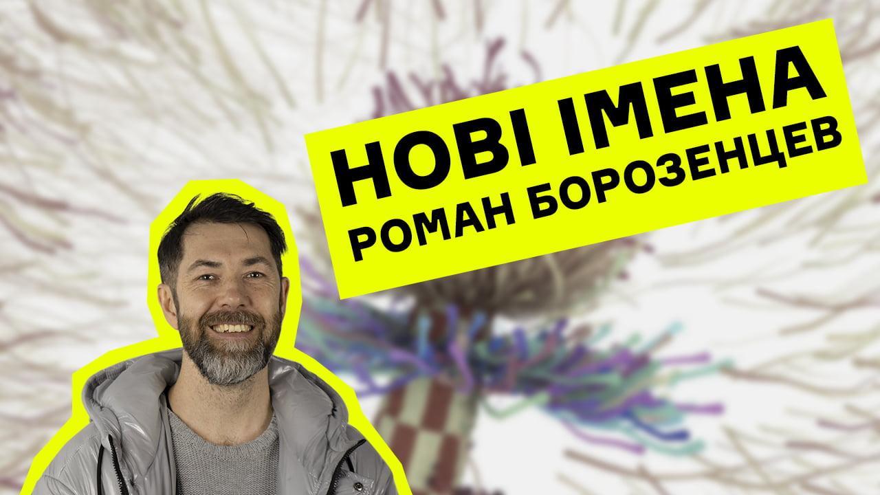 Роман Борозенцев