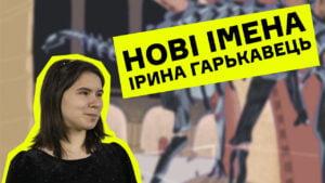 Ірина Гаркавець